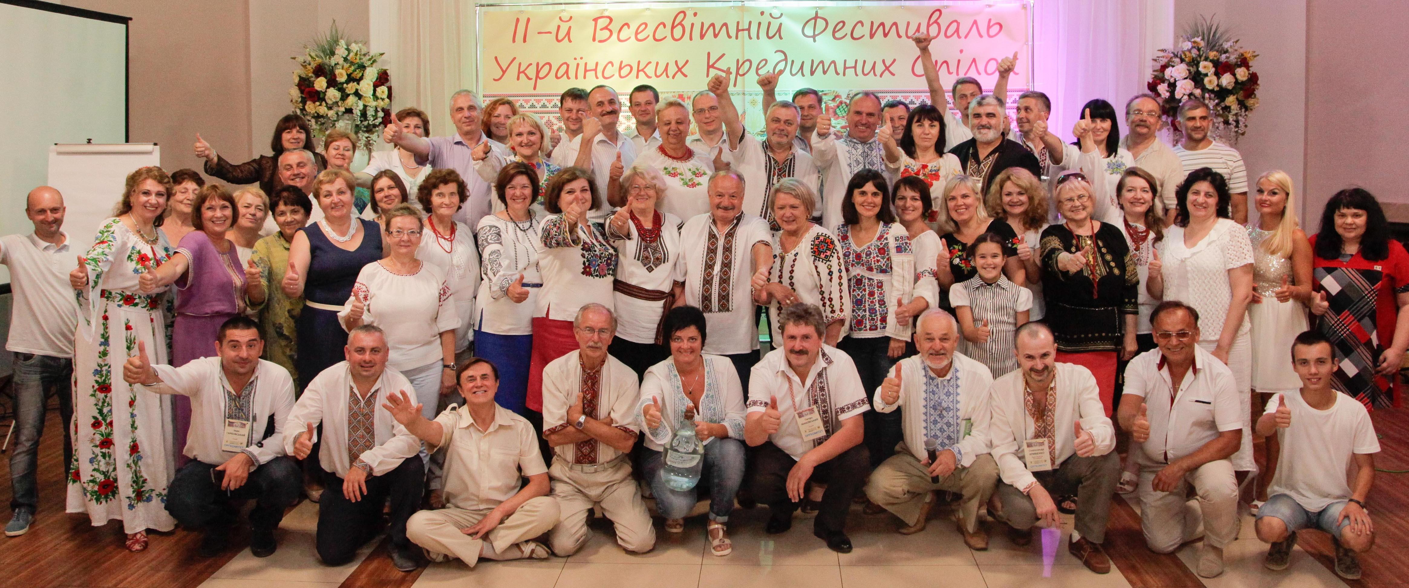 Всесвітній Фестиваль Українських Кредитних Спілок e146c95ecfda1